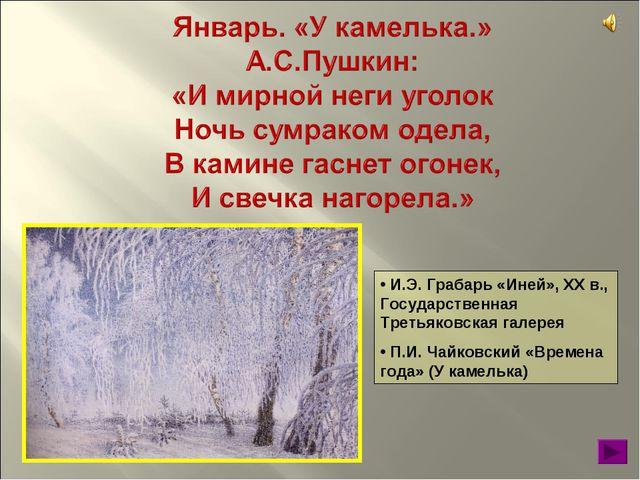 И.Э. Грабарь «Иней», XX в., Государственная Третьяковская галерея П.И. Чайко...