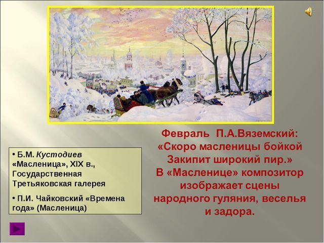 Б.М. Кустодиев «Масленица», XIX в., Государственная Третьяковская галерея П....