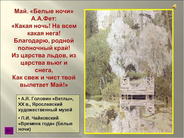 А.Я. Головин «Ветлы», XX в., Ярославский художественный музей П.И. Чайковски...