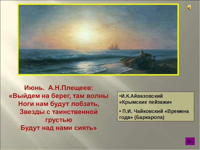 И.К.Айвазовский «Крымские пейзажи» П.И. Чайковский «Времена года» (Баркарола)