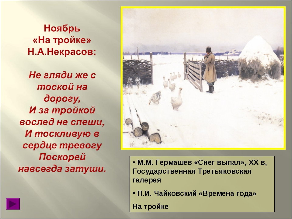М.М. Гермашев «Снег выпал», XX в, Государственная Третьяковская галерея П.И....