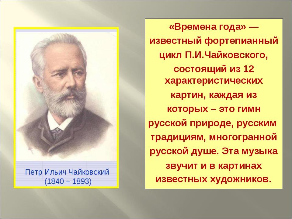 «Времена года»— известныйфортепианный циклП.И.Чайковского, состоящий из 12...