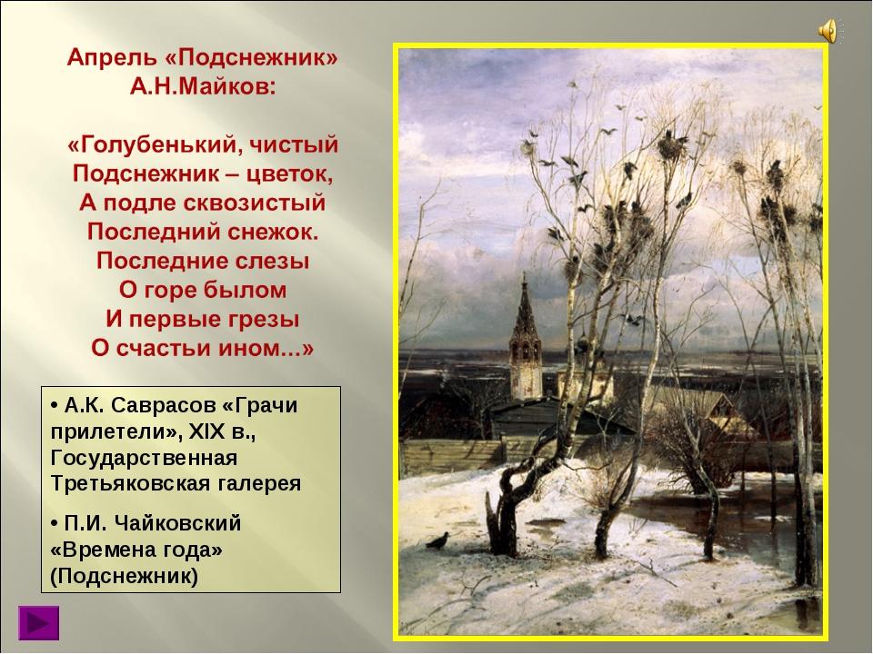 А.К. Саврасов «Грачи прилетели», XIX в., Государственная Третьяковская галер...