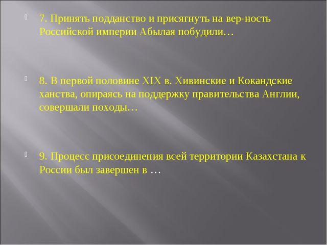 7. Принять подданство и присягнуть на верность Российской империи Абылая поб...
