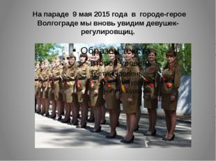 На параде 9 мая 2015 года в городе-герое Волгограде мы вновь увидим девушек-