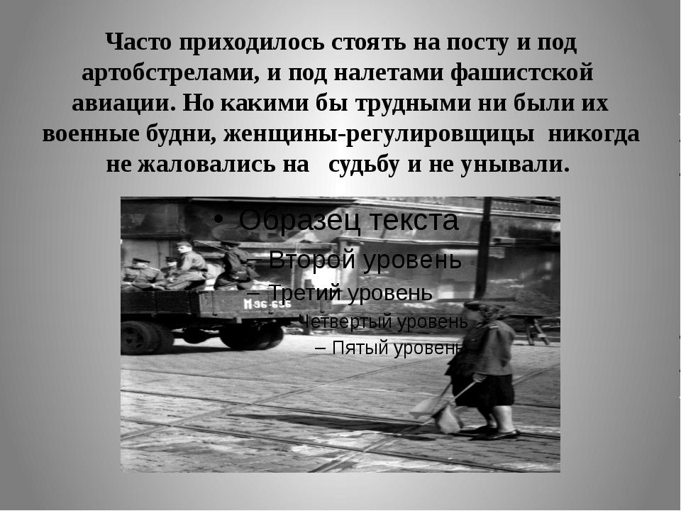 Часто приходилось стоять на посту и под артобстрелами, и под налетами фашист...