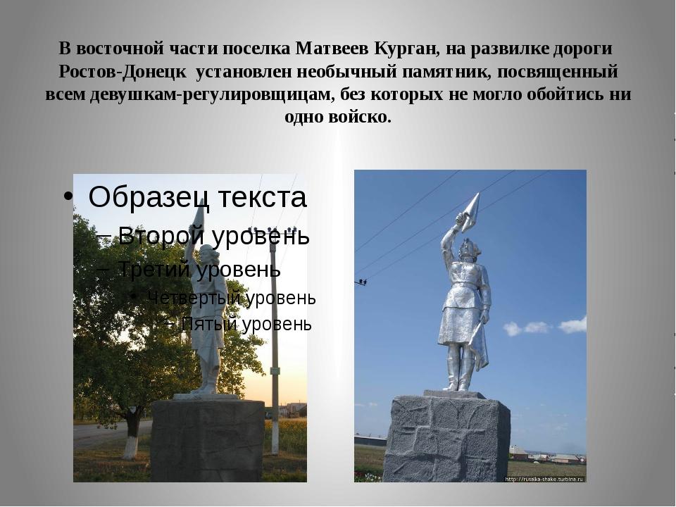 В восточной части поселка Матвеев Курган, на развилке дороги Ростов-Донецк ус...