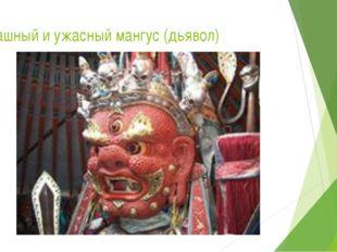 Страшный и ужасный мангус (дьявол)