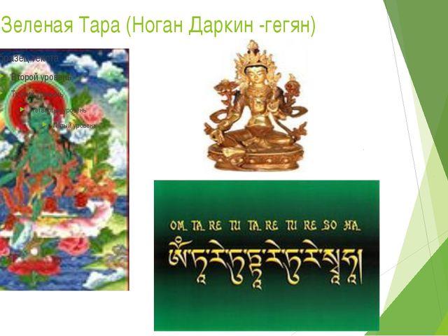 Богиня Зеленая Тара (Ноган Даркин -гегян)