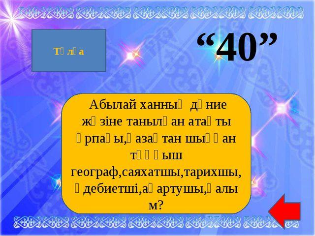 """""""40"""" Абылай ханның дүние жүзіне танылған атақты ұрпағы,қазақтан шыққан тұңғыш..."""