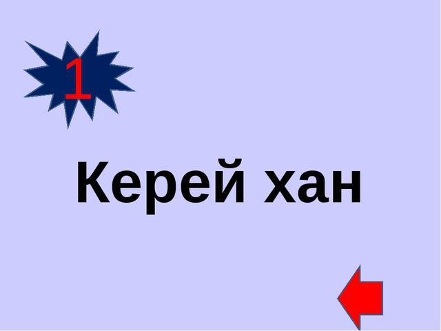Керей хан 1