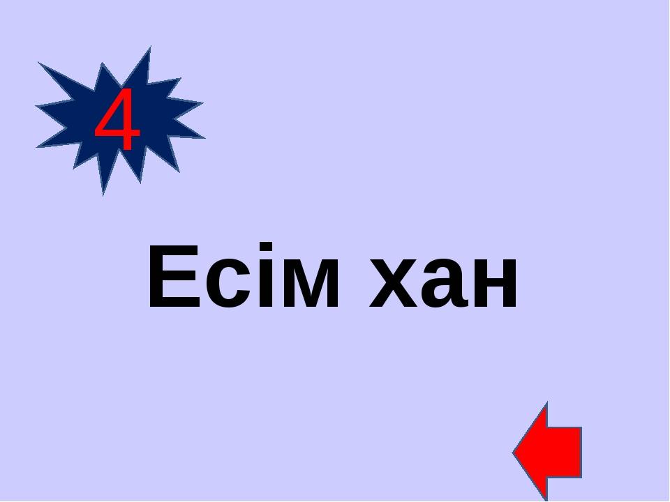 4 Есім хан