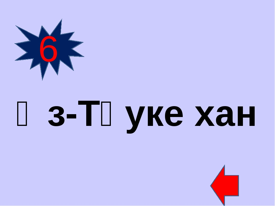 6 Әз-Тәуке хан