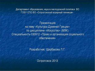 Департамент образования, науки и молодежной политики ВО ГОБУ СПО ВО «Острогож