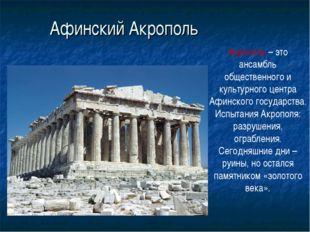 Афинский Акрополь Акрополь – это ансамбль общественного и культурного центра