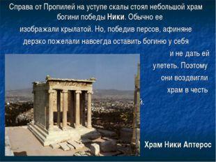 Храм Ники Аптерос Справа от Пропилей на уступе скалы стоял небольшой храм бог