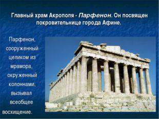 Главный храм Акрополя - Парфенон. Он посвящен покровительнице города Афине. П
