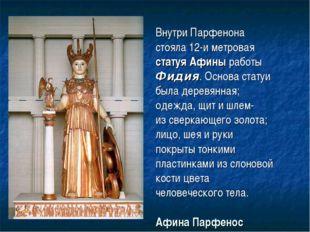 Афина Парфенос Внутри Парфенона стояла 12-и метровая статуя Афины работы Фиди