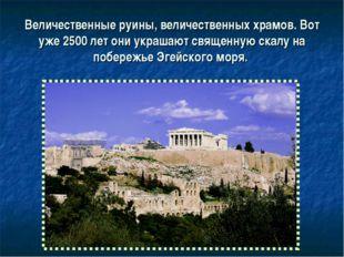 Величественные руины, величественных храмов. Вот уже 2500 лет они украшают св