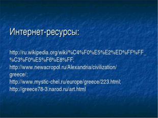 Интернет-ресурсы: http://ru.wikipedia.org/wiki/%C4%F0%E5%E2%ED%FF%FF_%C3%F0%E