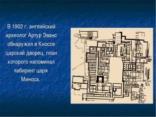 В 1902 г. английский археолог Артур Эванс обнаружил в Кноссе царский дворец,