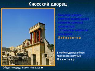 Кносский дворец Общая площадь около 16 тыс. кв. м Кносский дворец - наиболее
