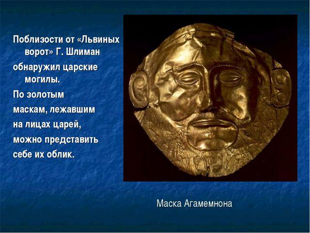 Маска Агамемнона Поблизости от «Львиных ворот» Г. Шлиман обнаружил царские м...