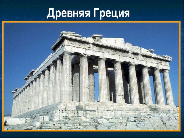 Культура Древней Греции Prezentacii.com Древняя Греция