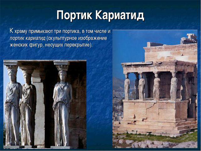 Портик Кариатид К храму примыкают три портика, в том числе и портик кариатид...