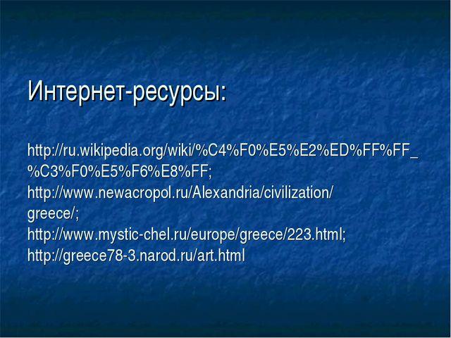Интернет-ресурсы: http://ru.wikipedia.org/wiki/%C4%F0%E5%E2%ED%FF%FF_%C3%F0%E...