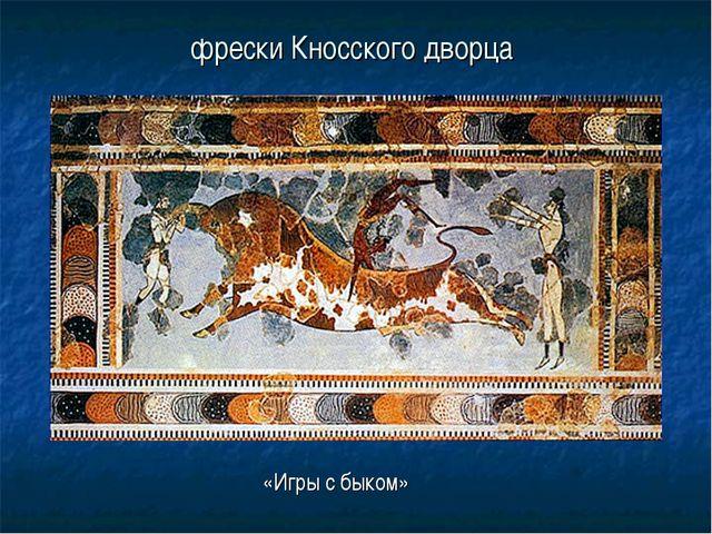 фрески Кносского дворца «Игры с быком»