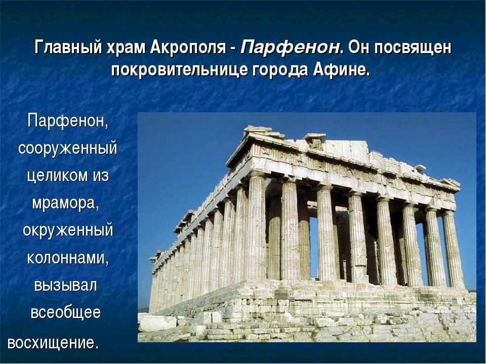 Главный храм Акрополя - Парфенон. Он посвящен покровительнице города Афине. П...
