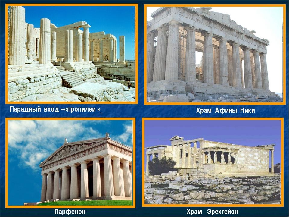 Парадный вход –«пропилеи » Храм Афины Ники Парфенон Храм Эрехтейон