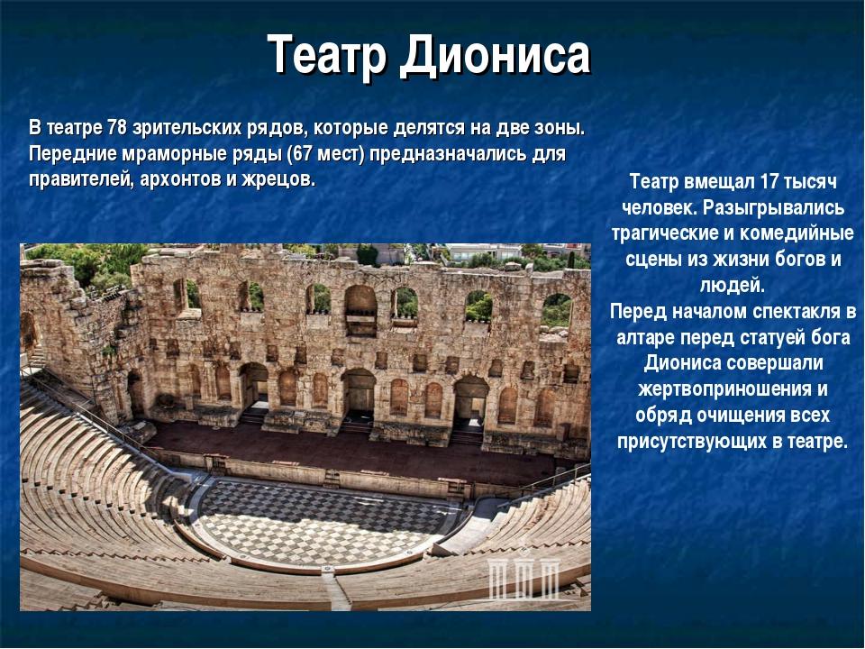 Театр Диониса В театре 78 зрительских рядов, которые делятся на две зоны. Пер...