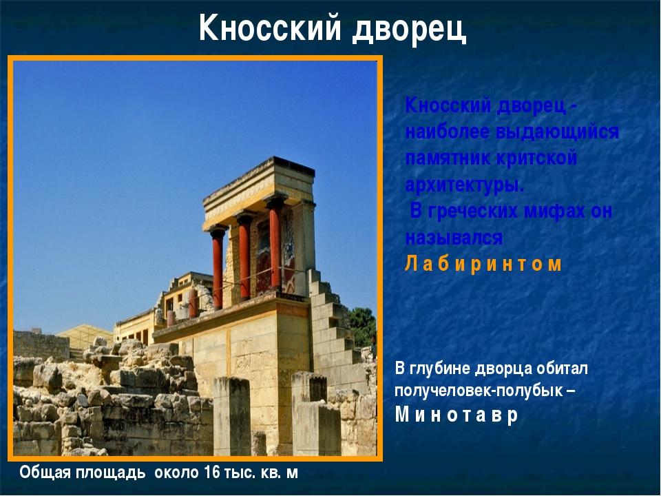 Кносский дворец Общая площадь около 16 тыс. кв. м Кносский дворец - наиболее...