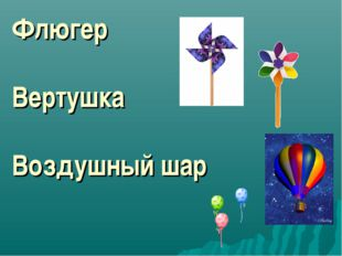 Флюгер Вертушка Воздушный шар