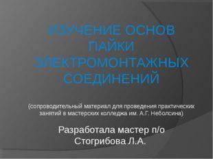 ИЗУЧЕНИЕ ОСНОВ ПАЙКИ ЭЛЕКТРОМОНТАЖНЫХ СОЕДИНЕНИЙ (сопроводительный материал д