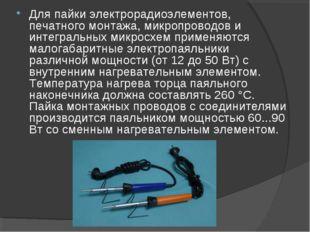 Для пайки электрорадиоэлементов, печатного монтажа, микропроводов и интеграль