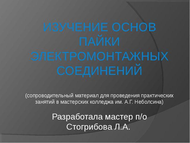 ИЗУЧЕНИЕ ОСНОВ ПАЙКИ ЭЛЕКТРОМОНТАЖНЫХ СОЕДИНЕНИЙ (сопроводительный материал д...