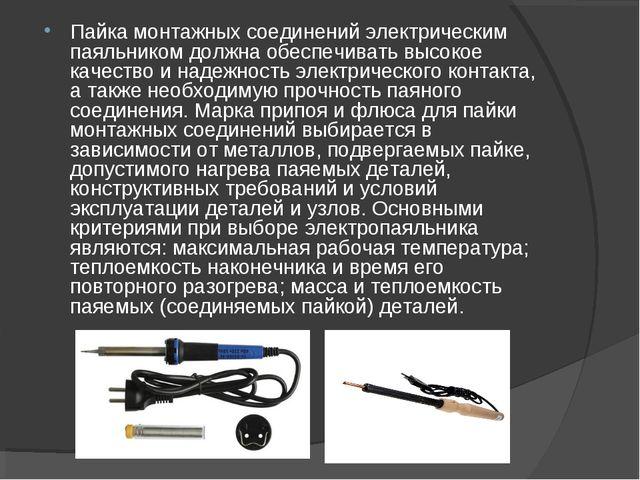 Пайка монтажных соединений электрическим паяльником должна обеспечивать высок...