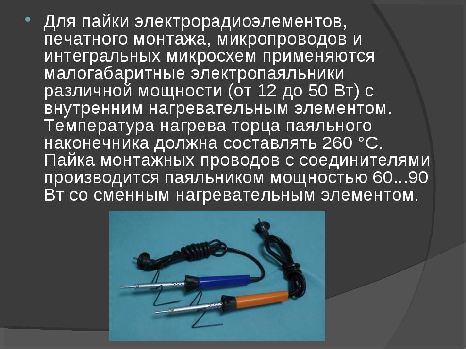 Для пайки электрорадиоэлементов, печатного монтажа, микропроводов и интеграль...
