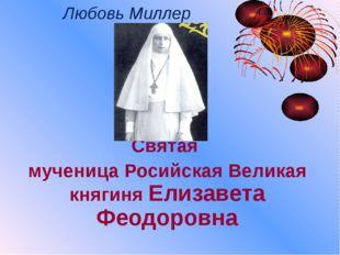 Любовь Миллер Святая мученица Росийская Великая княгиня Елизавета Феодоровна
