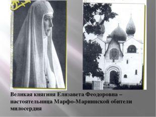 Великая княгиня Елизавета Феодоровна – настоятельница Марфо-Мариинской обител