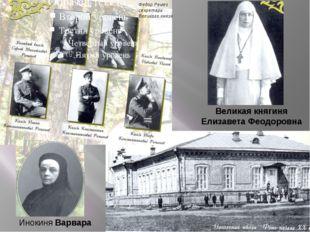 Инокиня Варвара Великая княгиня Елизавета Феодоровна Федор Ремез секретарь Ве