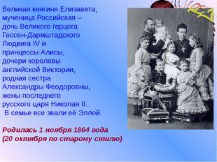 Великая княгиня Елизавета, мученица Российская – дочь Великого герцога Гессен