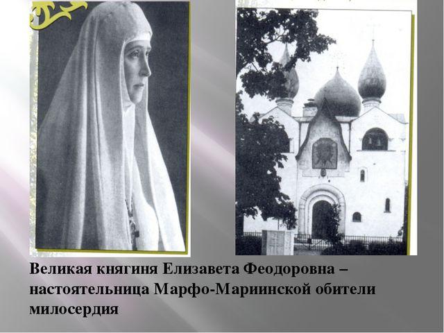 Великая княгиня Елизавета Феодоровна – настоятельница Марфо-Мариинской обител...