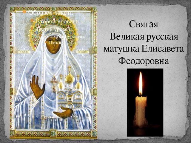 Святая Великая русская матушка Елисавета Феодоровна