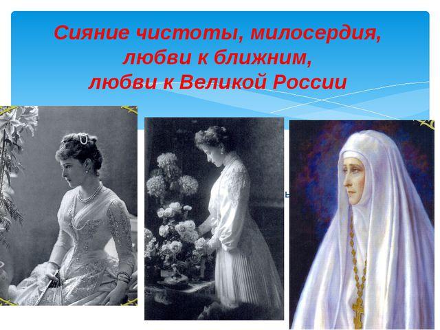 Сияние чистоты, милосердия, любви к ближним, любви к Великой России