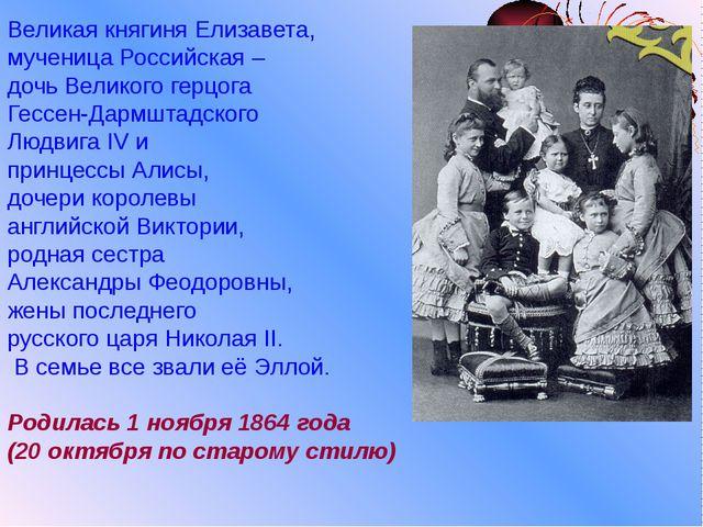 Великая княгиня Елизавета, мученица Российская – дочь Великого герцога Гессен...