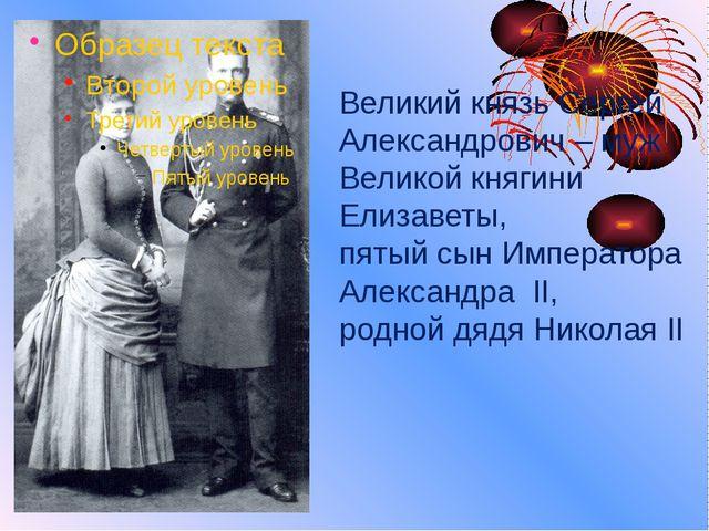 Великий князь Сергей Александрович – муж Великой княгини Елизаветы, пятый сын...